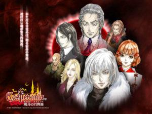 Cast de Aria of Sorrow