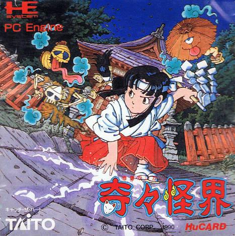 Sayo-chan na cover do jogo original, para Arcade e múltiplas outras plataformas